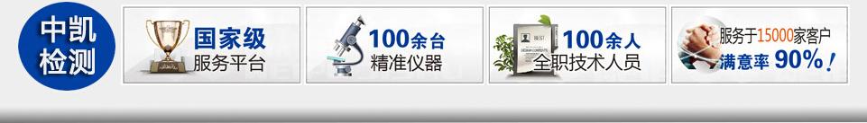 中凯检测技术有限公司浙江分公司