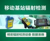 移动基站辐射检测介绍