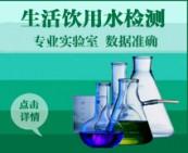 生活饮用水检测介绍