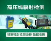 高压线辐射检测介绍