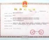 中凯税务登记证