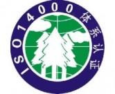 ISO1400环境认证检测